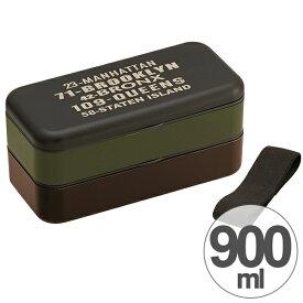 お弁当箱 シンプルランチボックス ブルックリン 2段 900ml 箸付き ベルト付き ( 弁当箱 ランチボックス 食洗機対応 電子レンジ対応 仕切り付き お箸付き メンズ レディース )