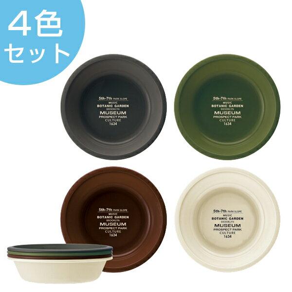ボウル 4枚セット プラスチック製 ブルックリン 15.5cm 食器 ( プラスチック セット お皿 プラスチックボウル アウトドア ピクニック パーティー 子供用 4本入り 日本製 器 皿 取り皿 )