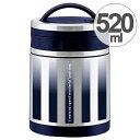 保温弁当箱 デリカポット スープジャー 520ml グラデストライプ ( お弁当箱 ランチポット ランチジャー 保温 保冷 超…