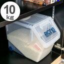 米びつ 新防虫米びつ 10kg 計量カップ付 防虫剤付き ( ライスボックス 米櫃 こめびつ ライスストッカー 米ストッカー…