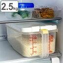 米びつ 冷蔵庫用米びつ横型 2.5kg 計量カップ付 ( ライスボックス 米櫃 こめびつ ライスストッカー 米ストッカー コメビツ お米収納 お米保存 目盛り付き キャスター付き キッチン収納 2.5キロ )