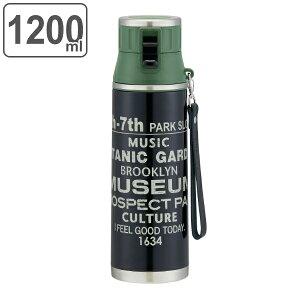 水筒 1.2L ステンレス 超軽量 ダイレクトボトル ブルックリン ( 保冷専用 直飲み ステンレスボトル マグボトル 軽い 男子 直のみ 軽量 すいとう ロック付き ワンプッシュ ボトル 男性 )