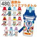 水筒 直飲み プラスチック ワンプッシュボトル 480ml 子供 キャラクター 軽量 ( キッズ 幼稚園 保育園 食洗機対応 プ…