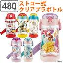 水筒 ストロー プラスチック ワンプッシュボトル 480ml 子供 キャラクター 軽量 ( プラスチック製 ストローボトル 幼…