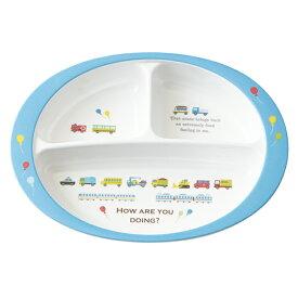 ランチプレート 26cm メラミン製 食器 カーズ&トレイン キャラクター ( 食洗機対応 お皿 ランチ皿 割れにくい 車 電車 子供 用 子ども 子供 キッズ キッズ食器 )