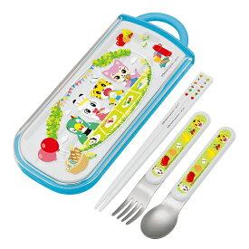 トリオセット スライド式 箸 スプーン フォーク しまじろう ピクニック 子供 ( 食洗機対応 子供用お箸 カトラリー 幼稚園 保育園 ケース付き 子ども用 子供用 子ども キャラクター みみりん とりっぴぃ にゃっきい )