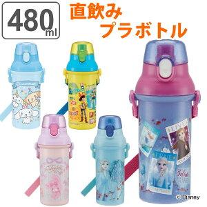 水筒 直飲み プラスチック ワンタッチボトル 480m...