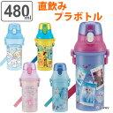 水筒 直飲み プラスチック ワンタッチボトル 480ml 子供 キャラクター 軽量 ( 日本製 幼稚園 保育園 食洗機対応 キッ…
