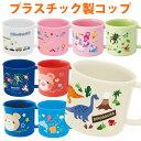 コップ プラスチック 200ml 日本製 食洗機対応 子供 ( キッズ 幼稚園 保育園 子供用 男子 女子 レンジ対応 プラコップ プラスチック製 プラカップ 割れない レンジOK 食洗機OK うがい