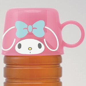 ペットボトルキャップ コップ マイメロディ キャラクター ( ペットボトル用 パーツ 部品 取付コップ 水筒になる 水筒 すいとう サンリオ )