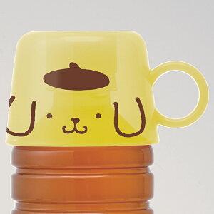 ペットボトルキャップ コップ ポムポムプリン キャラクター ( ペットボトル用 パーツ 部品 取付コップ 水筒になる 水筒 すいとう ぽむぽむぷりん サンリオ )