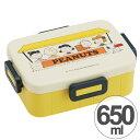 お弁当箱 スヌーピー ランチタイム 4点ロックランチボックス 1段 650ml キャラクター ( 食洗機対応 弁当箱 4点…