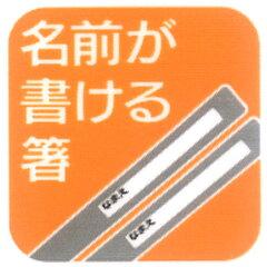 スリムコンビセット箸・スプーンディズニープリンセス音が鳴らないスライド式