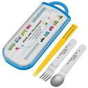 トリオセット 箸・フォーク・スプーン Beingアクティブ スライド式 ( 食洗機対応 子供用お箸 カトラリー フォーク…