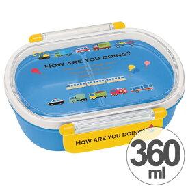 お弁当箱 小判型 Beingアクティブ 360ml 子供用 ( 弁当箱 ランチボックス プラスチック 子供用お弁当箱 タイトランチボックス 1段 中子付 1段弁当箱 食洗機対応 子供 子ども用 子ども 電車 車 )