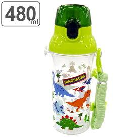 水筒 ディノサウルス 恐竜 直飲み プラスチック 480ml 子供 ( 食洗機対応 幼稚園 保育園 軽量 プラスチック製 ワンプッシュボトル 子供用水筒 ダイレクトボトル マグボトル すいとう 透明 子供用 子ども 恐竜柄 )