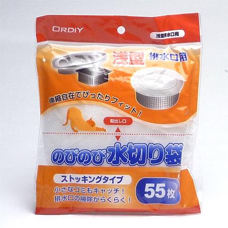 排水口用 浅型 のびのび水切り袋 ストッキングタイプ 55枚入