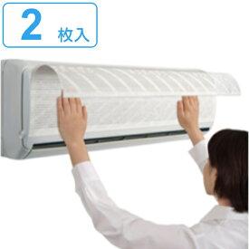 フィルター エアコン用 2枚入り パッと貼るだけホコリとりフィルター ( エアコンフィルター ほこり取りフィルター ホコリとりフィルター エアコン ゴミ ほこり ホコリ 内部 汚れ 軽減 花粉 ホルムアルデヒド 防ぐ )