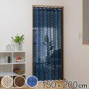 間仕切り カーテン パタッとたためるカーテン 150×200cm ( 目隠し のれん 暖簾 仕切り つっぱり式 断熱 洗える 取り…