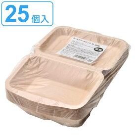 フードパック 使い捨て Mサイズ 25個入 モールドフードパック 紙製 ( 使い捨て容器 使い捨てパック 紙容器 お弁当箱 弁当箱 ランチボックス 紙皿 容器 持ち帰り デリバリー テイクアウト BBQ アウトドア ピクニック キャンプ )