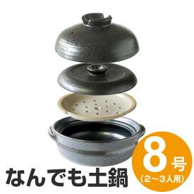 多機能土鍋 なんでも土鍋 8号 (2〜3人用) ( 炊飯 どなべ )