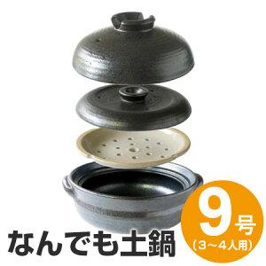 多機能土鍋 なんでも土鍋 9号 (3〜4人用) ( 炊飯 どなべ )