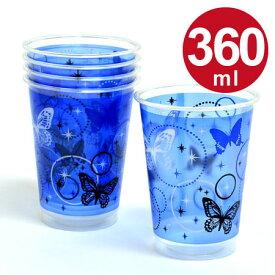 クリアカップ バタフライ ブルーフィズ 360ml 5個入 ( プラカップ 使い捨てコップ 使い捨て容器 かわいい カクテル 紙コップ )