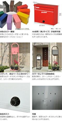 郵便ポストセレクトカラーポスト壁掛け・スタンド兼用タイプ