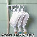 詰め替えそのまま ホルダー・ポンプ・アーム 3色フルセット ( シャンプーラック シャンプー ソープ ボトル 詰め替え容器 送料無料 )