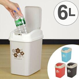 ゴミ箱 ふた付き プッシュペール 6L ( ダストボックス ごみ箱 おしゃれ 小さい トイレ フタ トラッシュボックス かわいい クズ入れ )