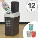 ゴミ箱 ふた付き プッシュペール 12L ( ダストボックス ごみ箱 おしゃれ リビング キッチン フタ トラッシュボッ…
