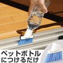 ペットでそうじスミズミブラッシング ( サッシ掃除ブラシ サッシブラシ ブラシ 目地ブラシ 窓枠掃除 掃除用具 掃…