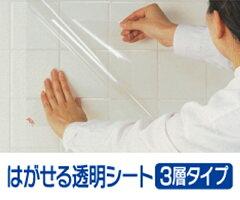 汚れ防止フィルターキッチン壁用はがせる透明シート45×90cm透明タイプ