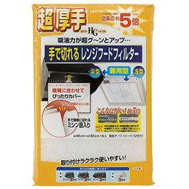 レンジフードフィルター 超厚手 ミシン目入り 手で切れるタイプ 46×180cm 浅型・深型兼用 テープ付き ( レンジフィルター レンジフードカバー キッチン用品 レンジフード用 フィルター 換気扇 換気扇フィルター )