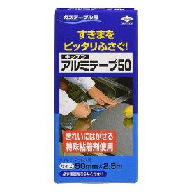 アルミテープ キッチンアルミテープ ガステーブル用 50mm×2.5m タイル・ステンレス用 ( キッチン用品 キッチン雑貨 5cm幅 粘着テープ 汚れ防止テープ 防汚テープ )