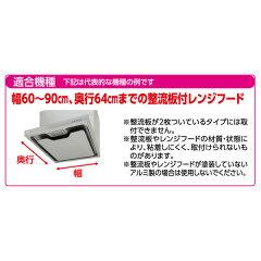 レンジフードフィルターパッと貼るだけ整流板付き専用64×91cm厚手1枚入り