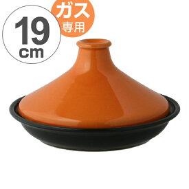 タジン鍋 COLORED 19cm (1〜2人用) ガス火対応 ( 電子レンジ対応 調理器具 陶器鍋 陶器製 調理用品 蒸し鍋 蒸鍋 蒸し器 蒸し料理 )