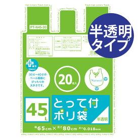 ゴミ袋 プラスプラス 取っ手付き 45L 20P 半透明 ( ごみ袋 ポリ袋 レジ袋 オルディ )