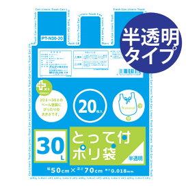 ゴミ袋 プラスプラス 取っ手付き 30L 20P 半透明 ( ごみ袋 ポリ袋 レジ袋 オルディ )
