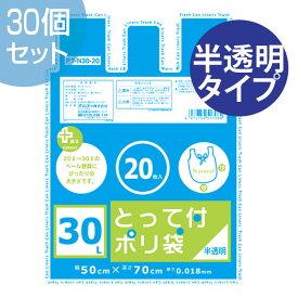 ゴミ袋 プラスプラス 取っ手付き 30L 20P 半透明 30セット ( ごみ袋 ポリ袋 レジ袋 オルディ )