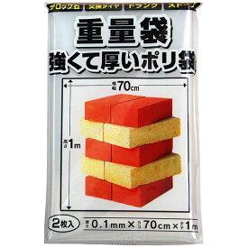 ポリ袋 特大 季節収納袋 重量袋 強くて厚いポリ袋 縦1×横0.7m 2枚入り ( 大型 収納袋 超特厚地 丈夫 頑丈 厚手 ビニール袋 )