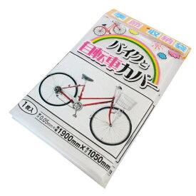 ポリ袋 特大 季節収納袋 バイクと自転車カバー袋 縦1.05×横1.9m ( 大型 収納袋 厚手 丈夫 頑丈 横長 ビニール袋 )