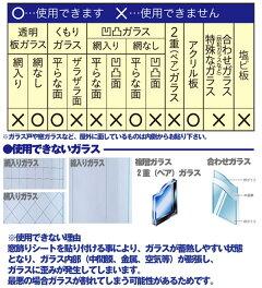 プライバシー保護窓貼りシートGP-928192cm×90cm