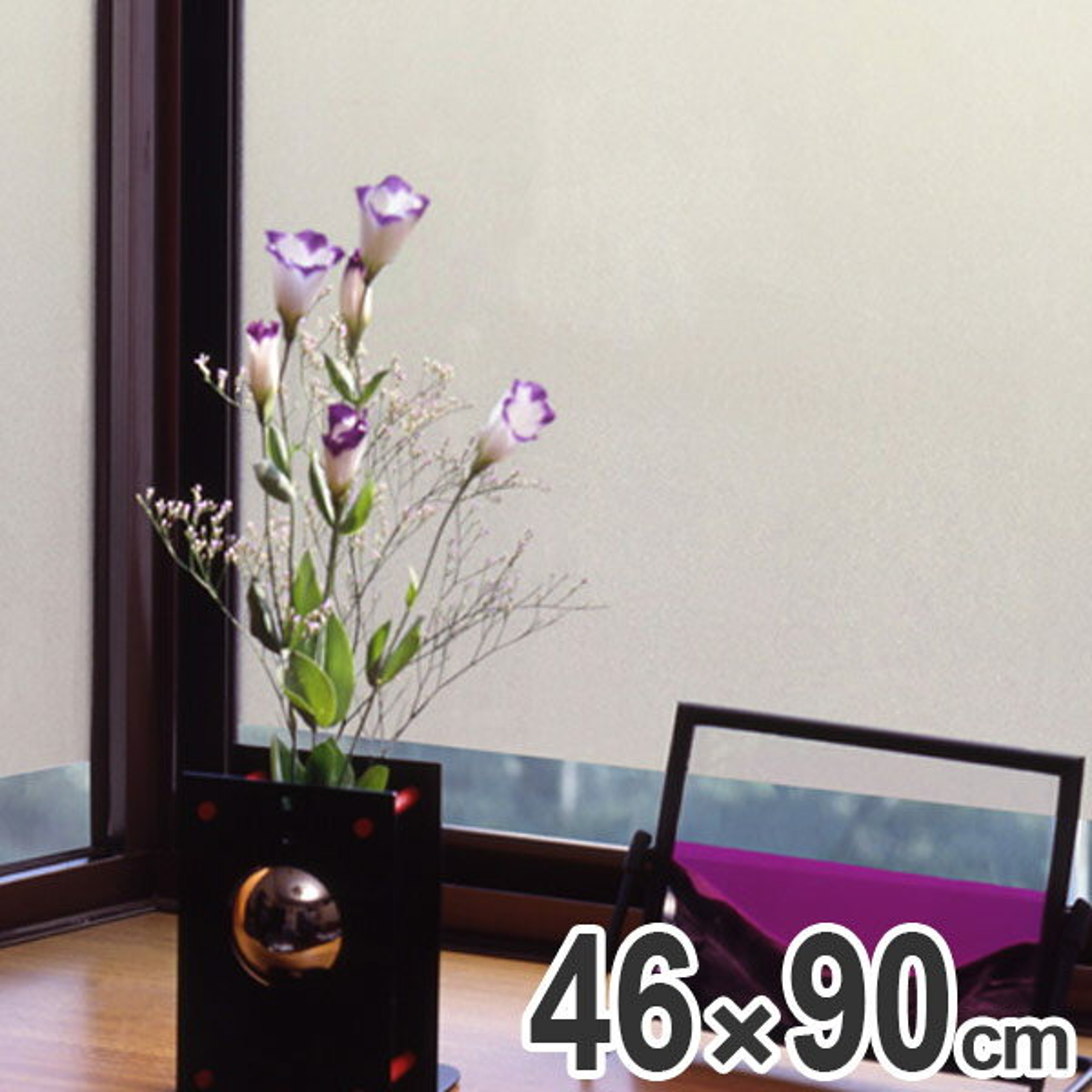 目隠し遮熱窓貼りシート GP-4682 46cm×90cm ( 遮熱シート 遮熱フィルム 遮光 窓 マド エコ 節電 )