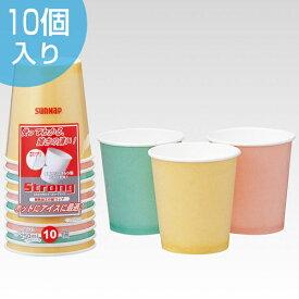紙コップ ストロングカップ 250ml 10個 ペーパーコップ ( 使い捨てコップ 紙カップ 使い捨て容器 ピクニック アウトドア キャンプ バーベキュー BBQ )