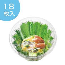 お弁当カップ おかずカップ 日本製 レタスそっくりケース 小玉 18枚入り ( 電子レンジ対応 おべんとケース お弁当グッズ おかず容器 おかず入れ 小分けカップ )