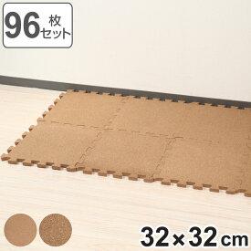ジョイントコルクマット 96枚セット 厚さ1.4cm 6畳分 ( 送料無料 ジョイントマット コルク マット パズルマット ジョイント 30cm 厚手 北欧 フロアマット クッションマット 6畳 ノンホルムアルデヒド )