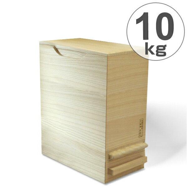 米びつ 桐製 10kg 1合計量 無地 ( 送料無料 米櫃 ライスボックス ライスストッカー 10kg用 10キロ 桐 和風 桐製米びつ お米 収納 キッチン収納 ストッカー 保存 キッチン こめびつ )