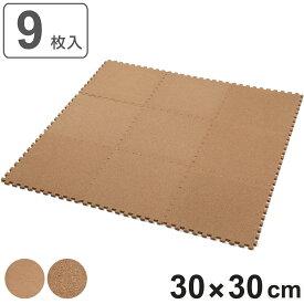 ジョイントマット コルク 9枚入り 厚さ0.8cm ( コルクマット マット ジョイント パズルマット 30cm 北欧 フロアマット フローリング クッションマット プレイマット )