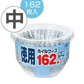 お弁当カップ おかずカップ 徳用ホイルケース アルミ 丸型 中 162枚入 ( アルミカップ おべんとケース お弁当グッズ おかず容器 おかず入れ 小分けカップ )